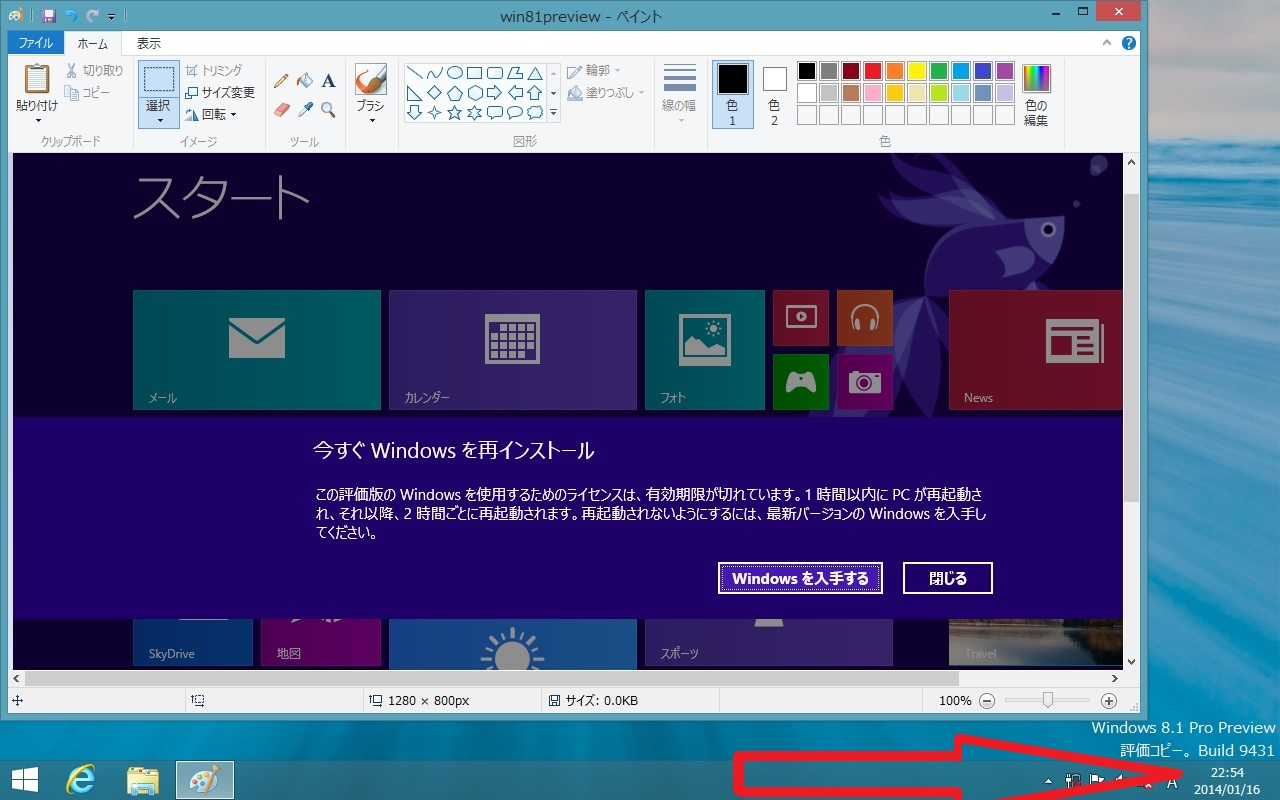win81preview_date20140116a