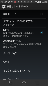 NFC有効